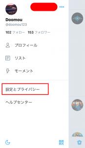 Twitterの文字サイズを変更する方法(新バージョン)2