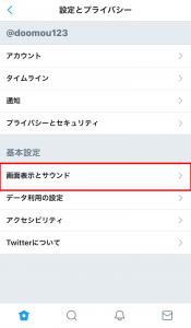 Twitterの文字サイズを変更する方法(新バージョン)3