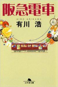 阪急電車(有川浩)