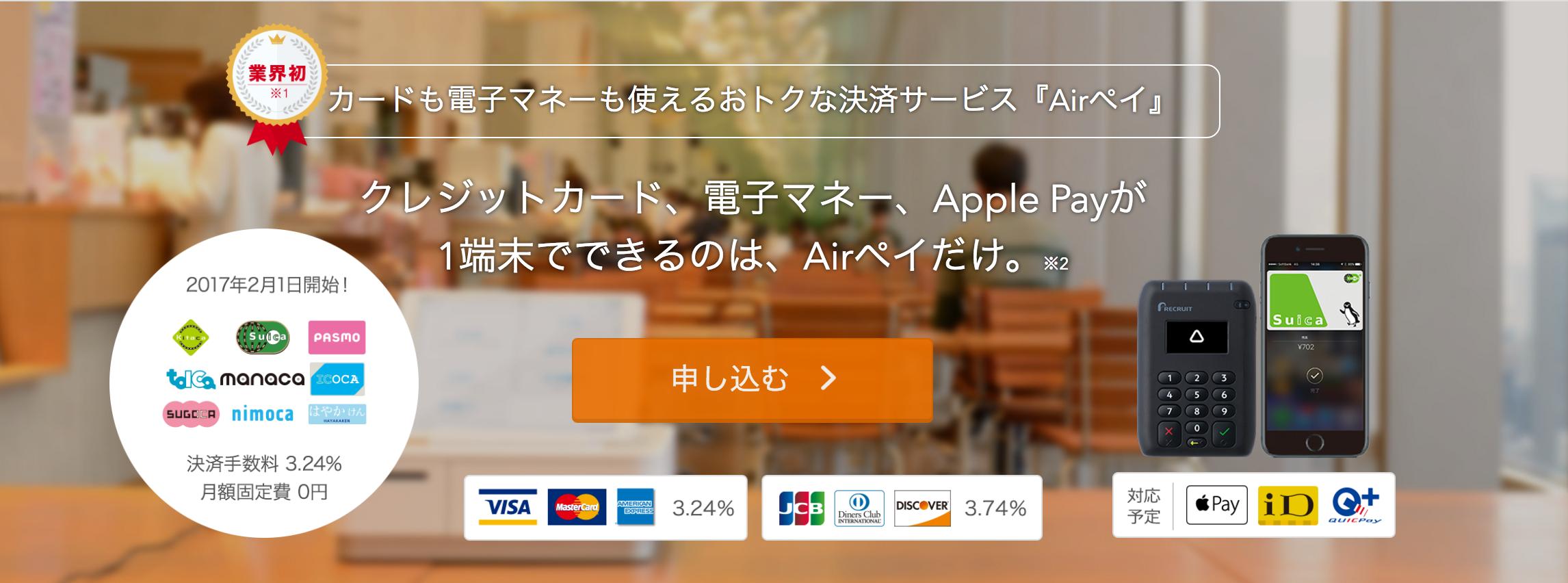 リクルートのAir PAY(エアペイ)でクレジットカード決済に対応!使い方や料金、導入方法とは