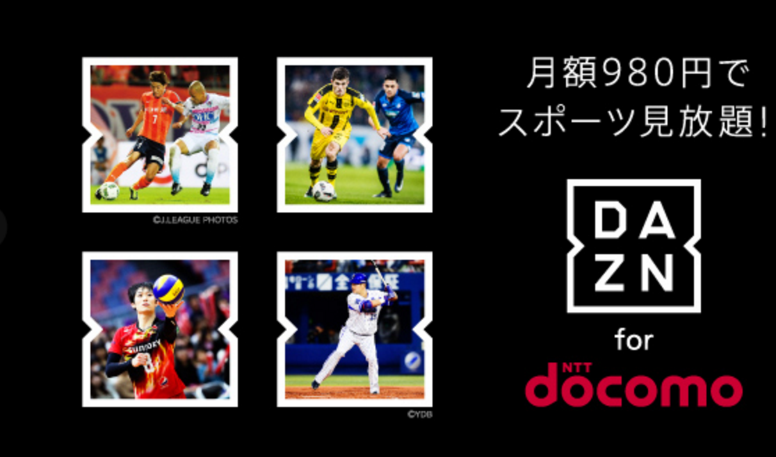 Jリーグのライブ映像などが見れるDAZNがドコモユーザー限定で月額980円!dTVとセットのお得プランも