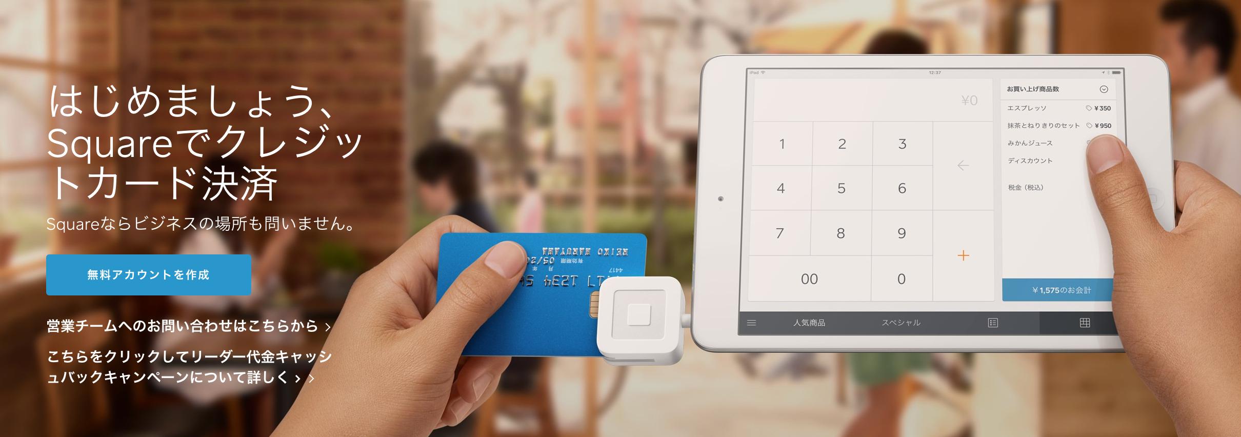クレジットカード決済ができるSquare(スクエア)の使い方、導入方法!iPadやiPhoneをPOSレジに