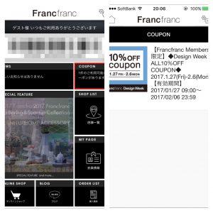 フランフランのアプリの使い方3