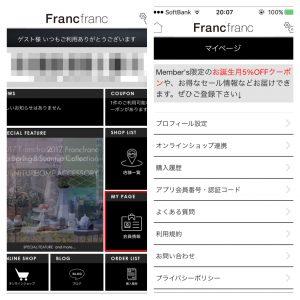 フランフランのアプリの使い方4