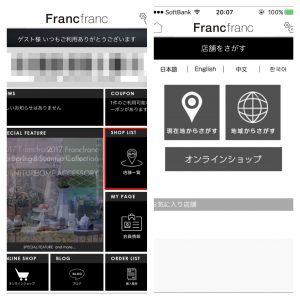 フランフランのアプリの使い方5