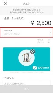 ペイモで支払いをする方法2