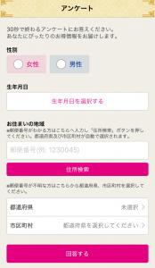 「バーミヤン」アプリの使い方2