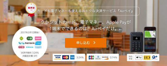 リクルートの「Air Pay」の特徴