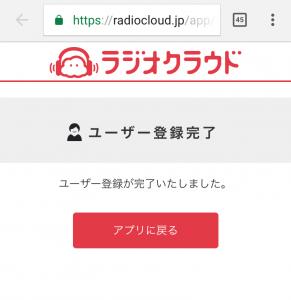 アプリ「ラジオクラウド」の使い方3