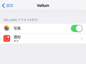 アプリ「Vellum」の使い方8