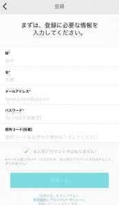 割り勘アプリpaymo(ペイモ)の使い方2