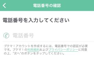 アプリ「ブクマ!」の使い方3