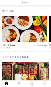 アプリ「Uber EATS」の使い方5