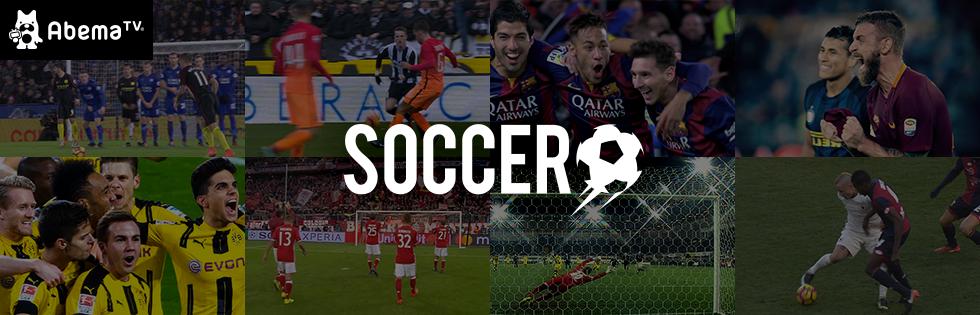 Abema TVに新しくサッカーチャンネルが開設!バルセロナやマンU、バイエルンの試合を無料で見れる!