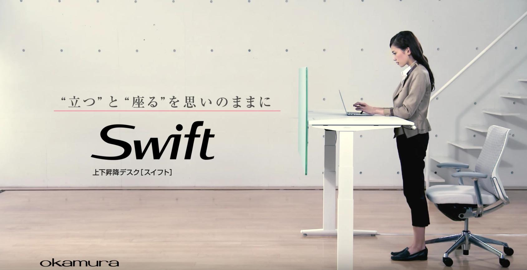 立ち作業ができる!上下昇降式のスタンディングデスク「Swift(スイフト)」がおすすめ!
