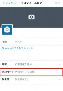 Twitterのプロフィールにインスタのアカウントをリンク3