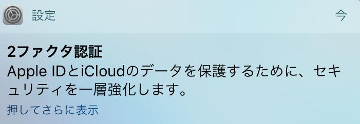 iOS10.3で追加された「2ファクタ認証」とは?通知の消し方・設定の方法