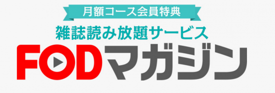 フジテレビの読み放題サービス「FODマガジン」の特徴