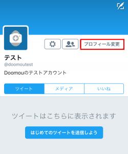 Twitterのプロフィールにインスタのアカウントをリンク2