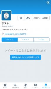 Twitterのプロフィールにインスタのアカウントをリンク5
