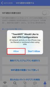 タウンWiFiのVPN接続の仕方2