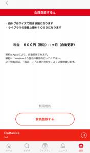 アニュータの使い方、ライブラリ登録の方法4