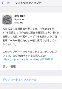 iOS 10.3にアップデートする方法