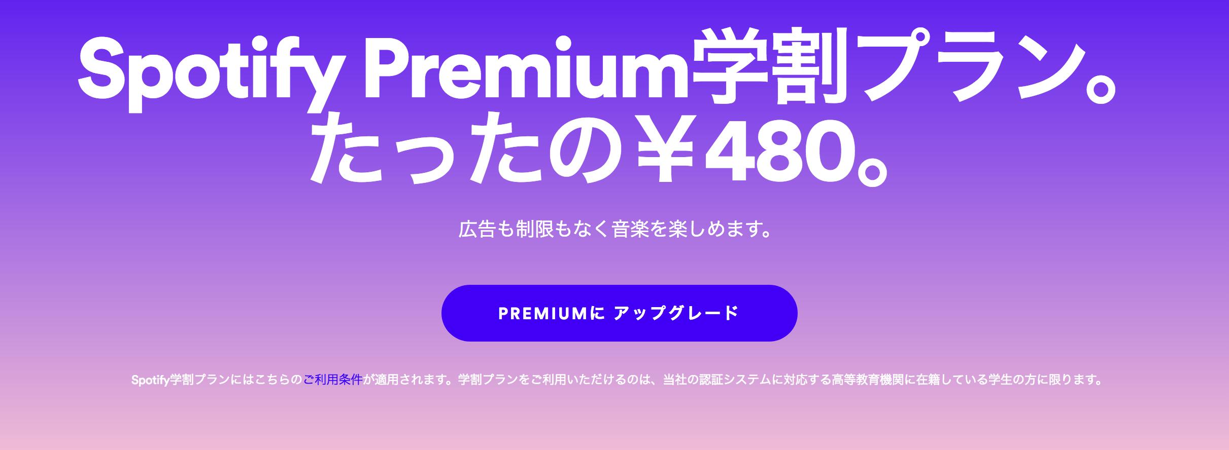 Spotifyに月額480円で利用できる「Premium学割プラン」が追加!大学生、短大生、高専生のみ!