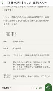 アプリ「VEGERY」の使い方4