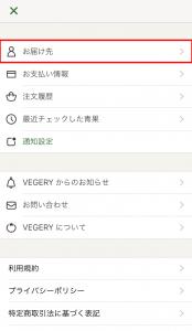 アプリ「VEGERY」の使い方3