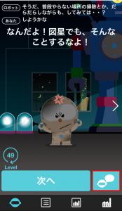 アプリ「SELF」の使い方・遊び方4