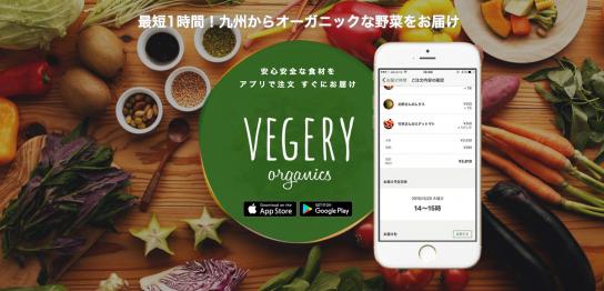 新鮮なオーガニック野菜の宅配アプリ「VEGERY」の使い方、購入方法!