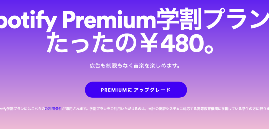 Premium Studentプランの内容