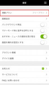 月額960円の新機能「Abemaビデオ」に加入する方法3