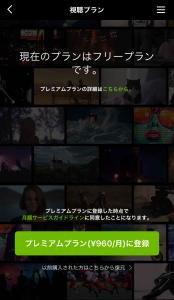 月額960円の新機能「Abemaビデオ」に加入する方法4