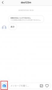 消えるダイレクトメッセージの送り方3