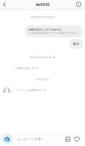 消えるダイレクトメッセージの送り方4