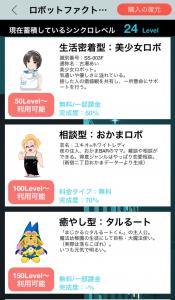 アプリ「SELF」の使い方・遊び方3