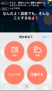 アプリ「SELF」の使い方・遊び方5