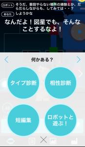 アプリ「SELF」の使い方・遊び方6