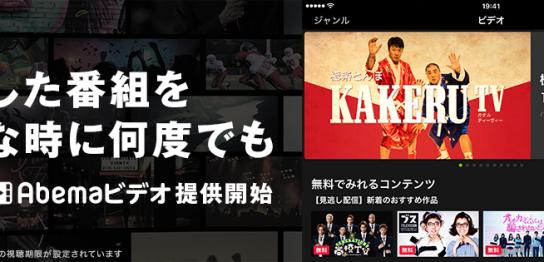 AbemaTVに月額960円のプレミアムプラン「Abemaビデオ」が追加!加入する方法って?