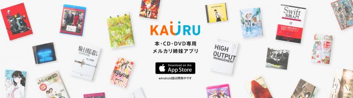 本やCD、DVDに特化したフリマアプリ「メルカリ カウル」の使い方、出品の方法