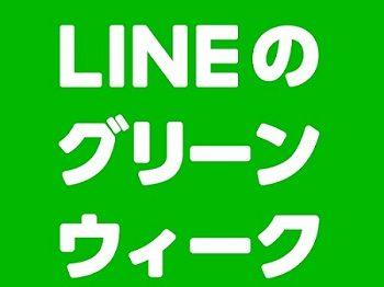 LINEのグリーンウィークのくじの贈り方を解説!最大で100万円の当選金が当たる?