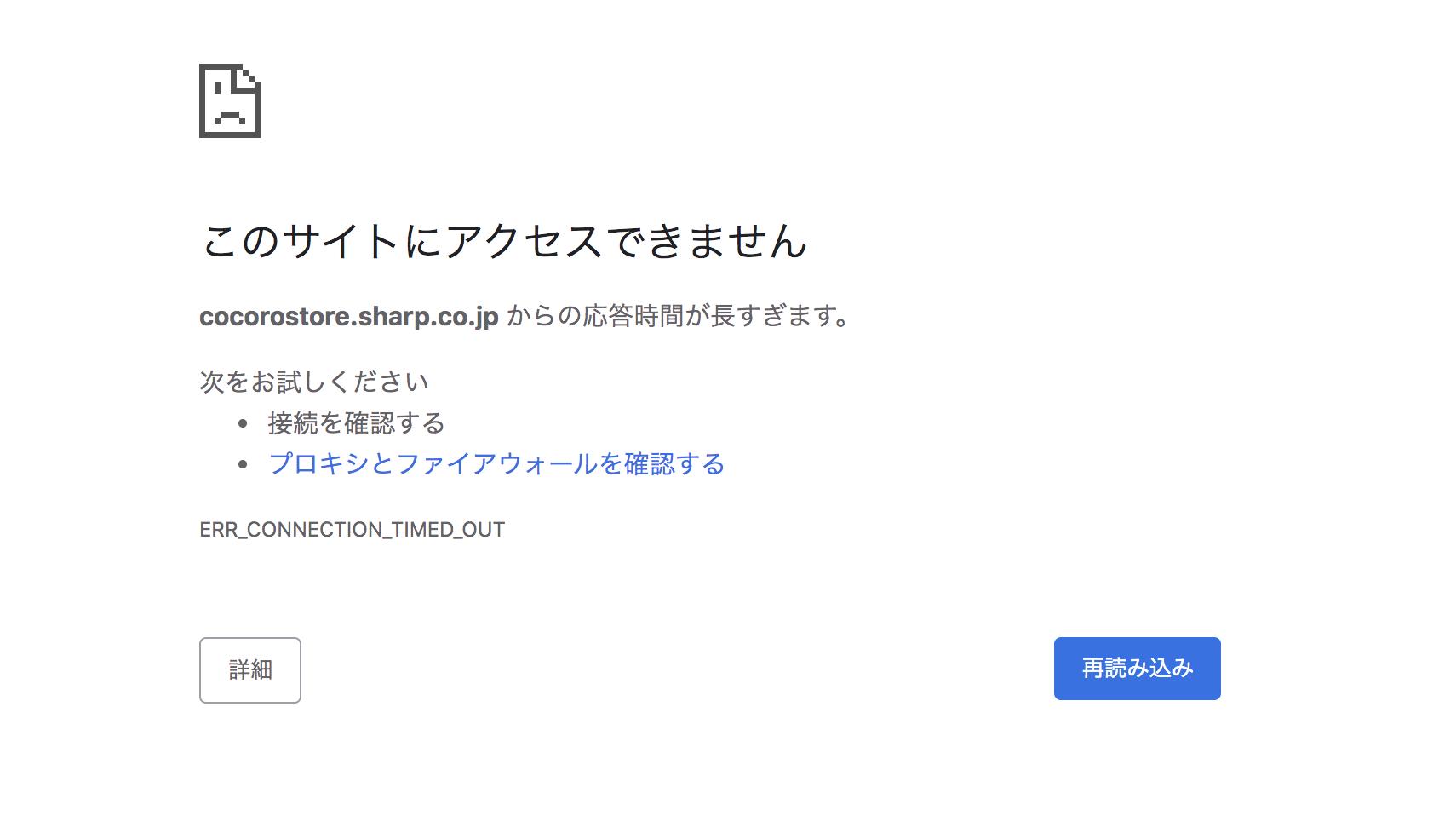 シャープのマスクの販売サイトが繋がらない?「このサイトに接続できません」と表示 アクセス集中でサーバーダウンか?