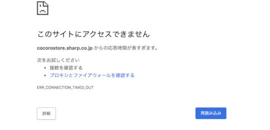 シャープのマスク販売サイトに繋がらない?アクセス集中でサーバーダウンか